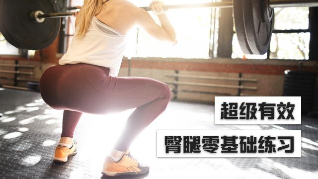 最有效的臀腿零基础练习