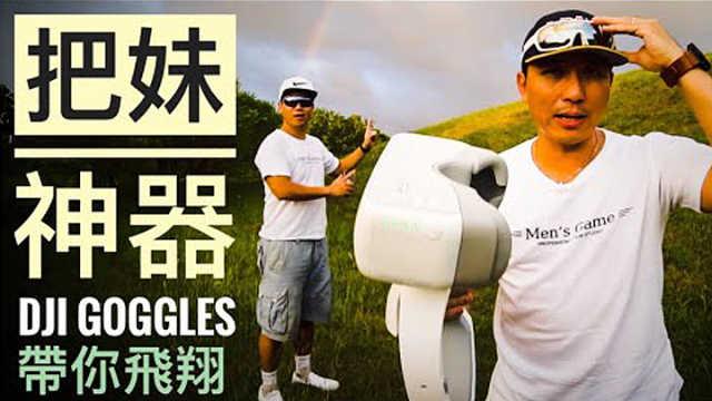 用Goggles通过大疆无人机玩穿越!