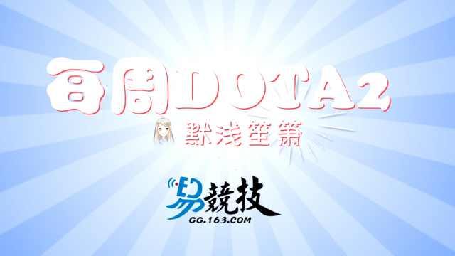 每周DOTA2:DBOY组合解散