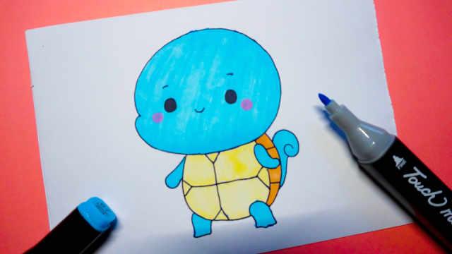 1分钟教你画只可爱的杰尼龟!
