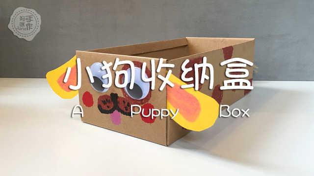 快递盒新玩法,变身小狗收纳箱