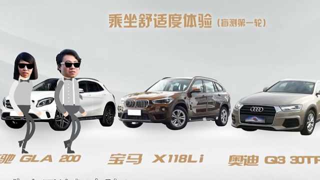 豪华品牌SUV横评p2