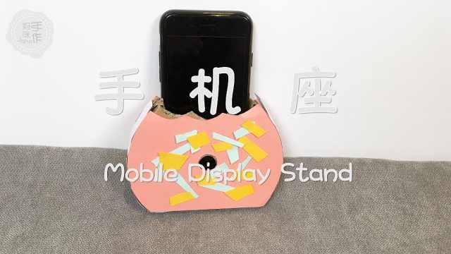 快递盒大有用处,纸箱DIY手机座!