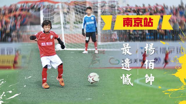 南京站最遗憾的足球小将:杨佰帅!