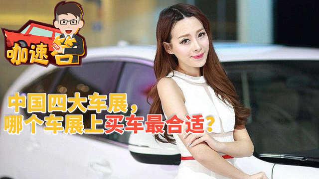 中国四大车展,哪个车展买车最合适
