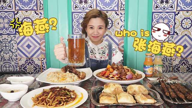 一桌美味的新疆菜,有个大胃真好