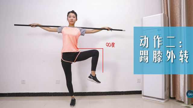 一根长棍帮你瘦腰瘦腿瘦肚子!