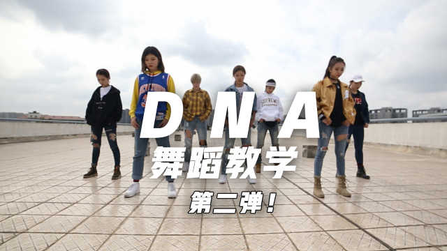 《DNA》分解教学PART2