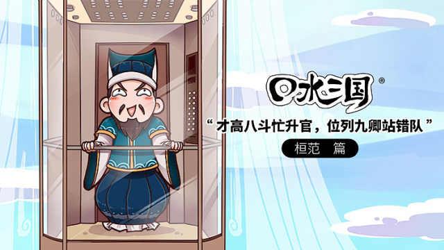 《口水三国》第二季 第32集 桓范篇