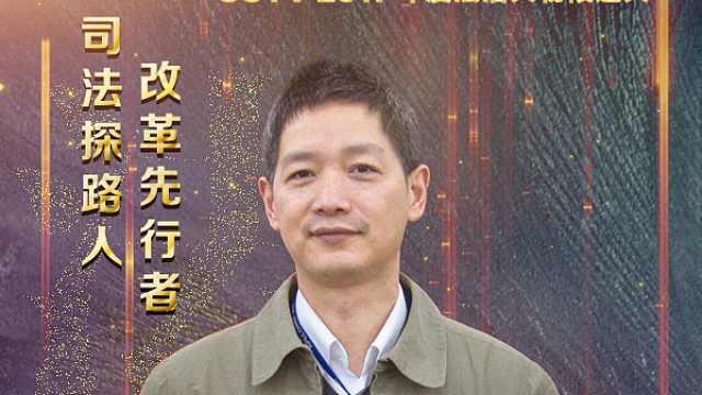 施伟东:司法探路人 改革先行者