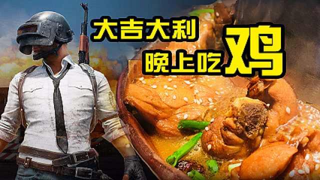 石家庄即将刷爆朋友圈的沧州火锅鸡
