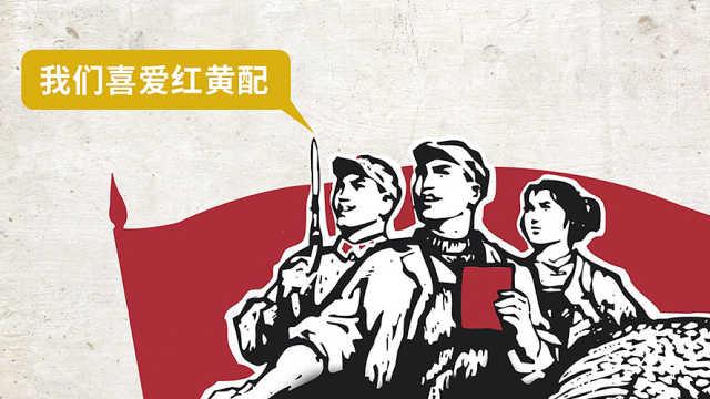 中国人为什么特别喜欢红黄配