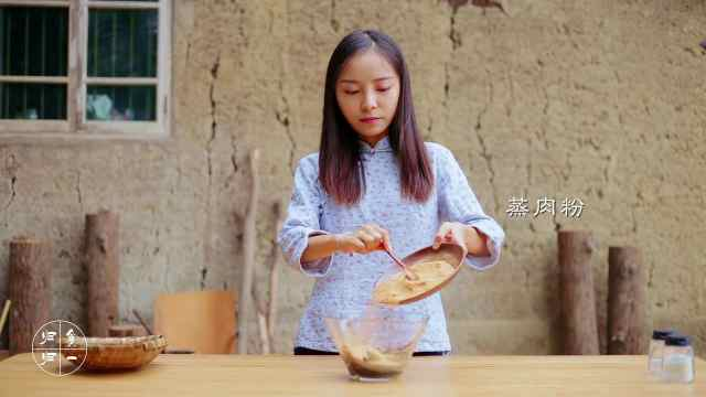 农村少女做粉蒸泥鳅,你没听过吧