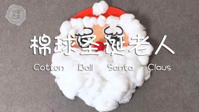 宝宝棉球新玩法,餐盘变身圣诞老人