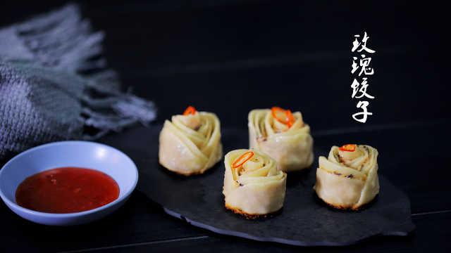 今天做饺子,玩出新'花' 样!