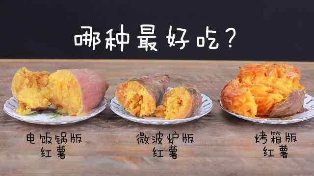 3种不需要动脑的烤红薯做法