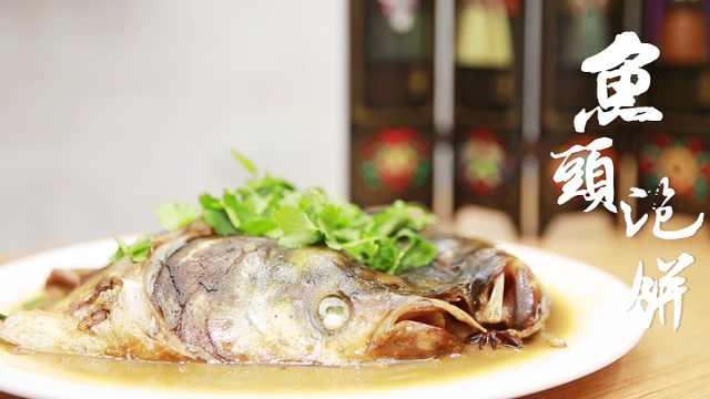京城名菜鱼头泡饼