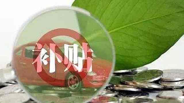 消息称低续航电动车补贴要取消