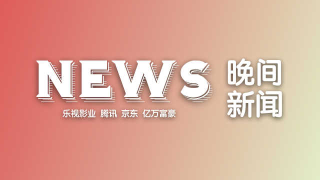 晚间播报:2017赚钱前十名!