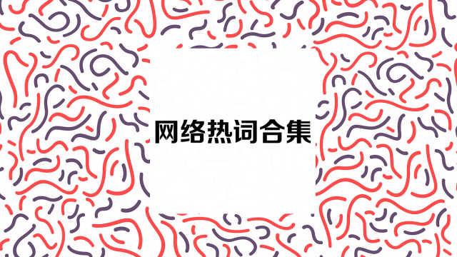 2017年度网络热词大合集