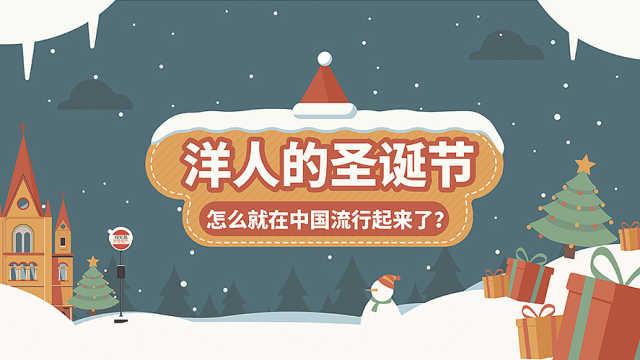 圣诞节是怎么在中国火起来的?