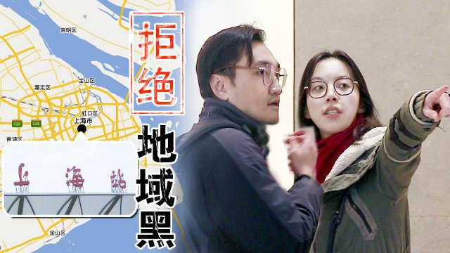 社会实验:上海人区别对待外地人?