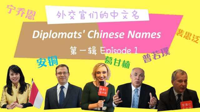 外交官们的中文名竟然这么好听