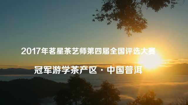 第4届茗星茶艺师普洱游学短片