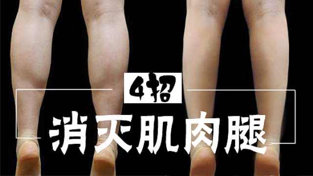 每天捏腿10分钟,肌肉腿秒变筷子腿