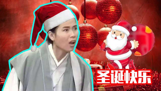 神配音:许仙画圣诞老人