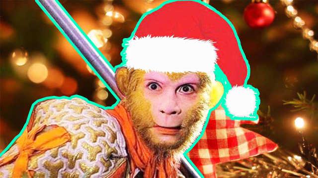 圣诞节没福利,孙悟空找玉帝讨说法