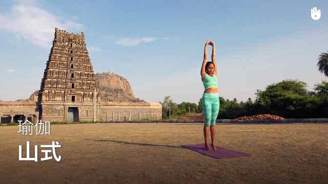 sikana瑜伽教程:山式Tadasana
