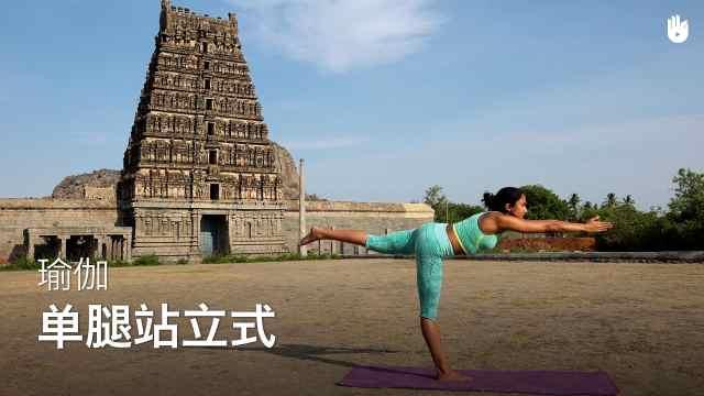 sikana瑜伽教程:单腿站立式