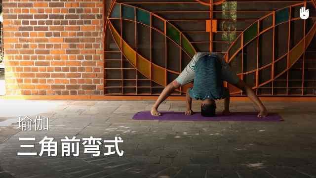 sikana瑜伽教程:三角前弯式