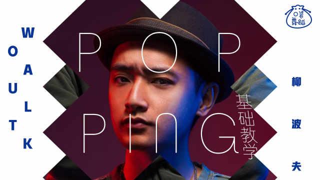 popping基本功教学第三期