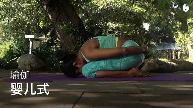 sikana瑜伽教程:婴儿式
