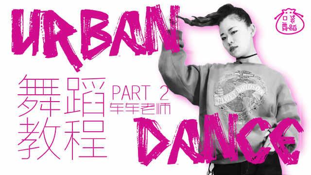 Urban Dance舞蹈分解教学PART2