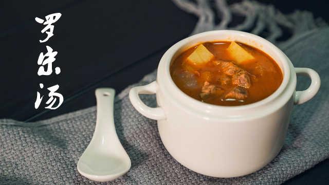 一本正经炖一碗中西结合开胃罗宋汤