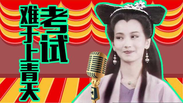 白娘子深情演唱《考试歌》