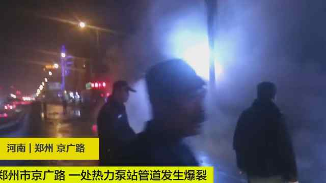 猛犸视频丨城市热力管道爆裂……