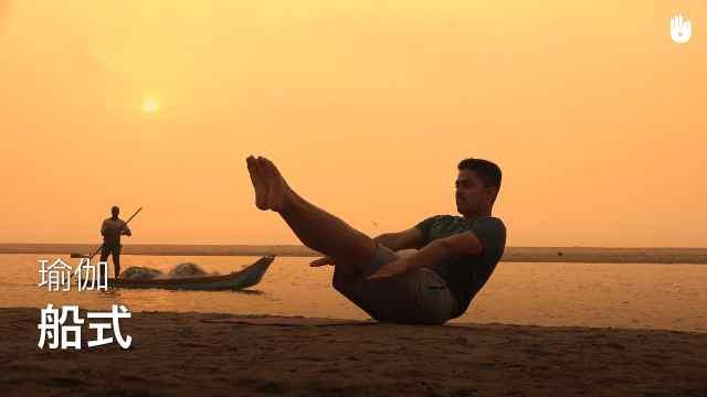 sikana瑜伽教程:船式