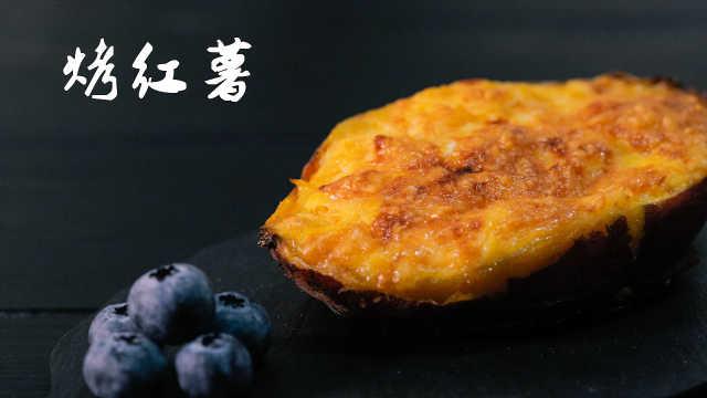 芝士就是力量!如何优雅吃烤红薯?