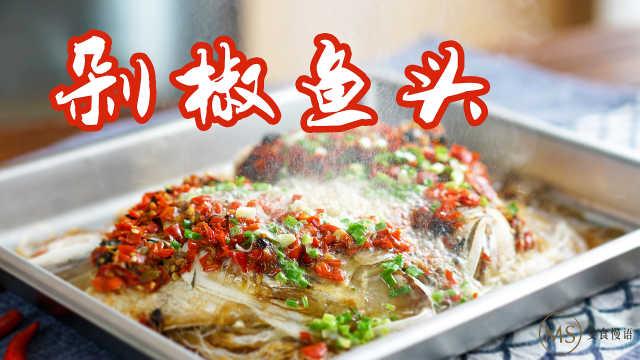 厨艺新手也能做出的饭店级剁椒鱼头