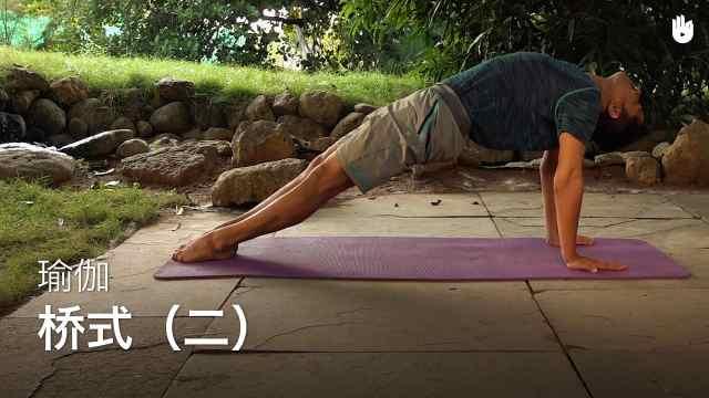 sikana瑜伽教程:桥式(二)