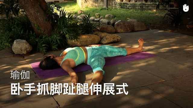 sikana瑜伽教程:手抓脚趾侧伸展式