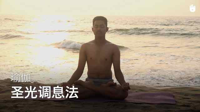 sikana瑜伽教程:圣光调息法
