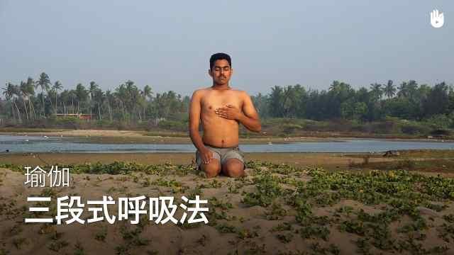 sikana瑜伽教程:三段式呼吸法