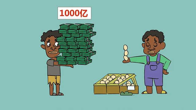 看看钞票是如何把津巴布韦变穷的?