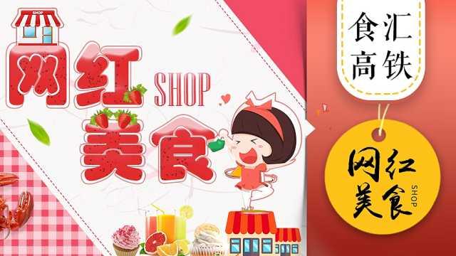 这可能是北京网红聚集最多的餐厅!