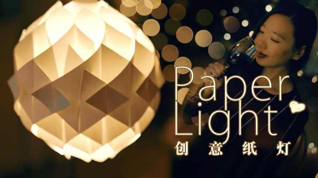 有人愿意花一万买这盏用纸做的灯?